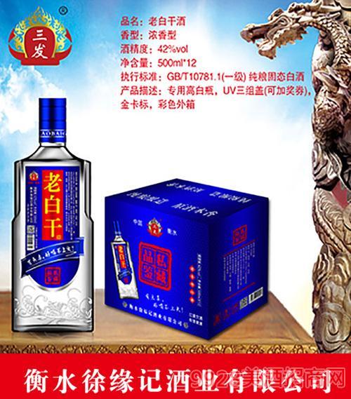 三�l老白干酒私藏品�b500mlx12