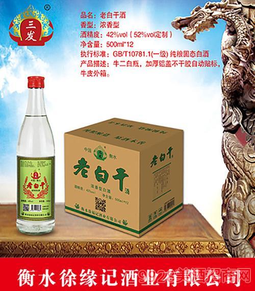 三�l老白干光瓶500mlx12