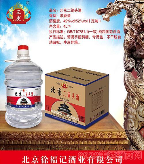 北京二��^桶酒4L