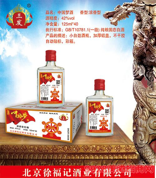 三发中国梦酒42度125mlx40