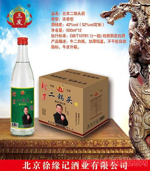 三�l北京二��^酒500ml