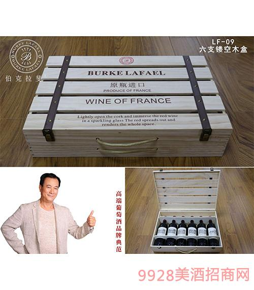 伯克拉斐葡萄酒礼盒六支镂空木盒LF-09