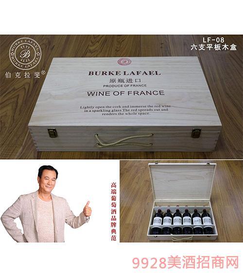 伯克拉斐葡萄酒礼盒六支平板木盒LF-08