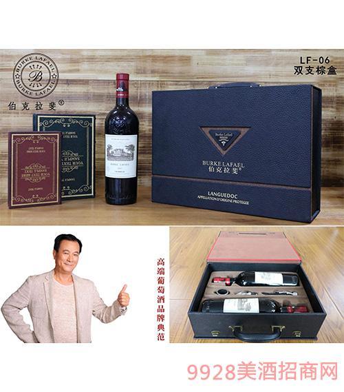 伯克拉斐葡萄酒礼盒双支棕盒LF-06