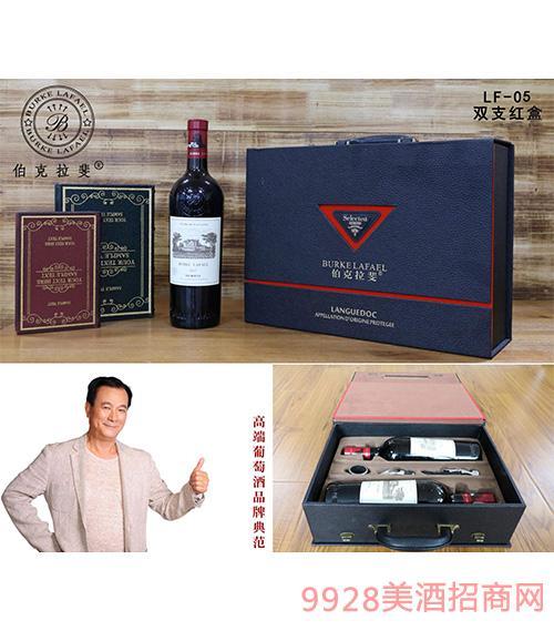 伯克拉斐葡萄酒礼盒双支红盒LF-05
