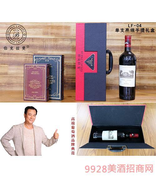 伯克拉斐葡萄酒单支高端手提礼盒LF-04