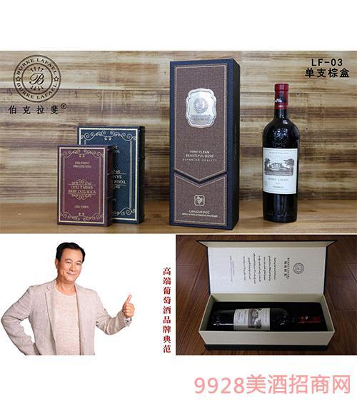 伯克拉斐葡萄酒礼盒单只棕盒LF-03