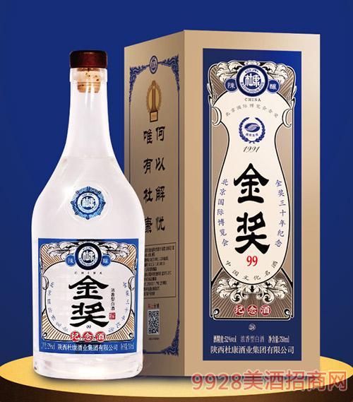 白水杜康酒金奖99(蓝)
