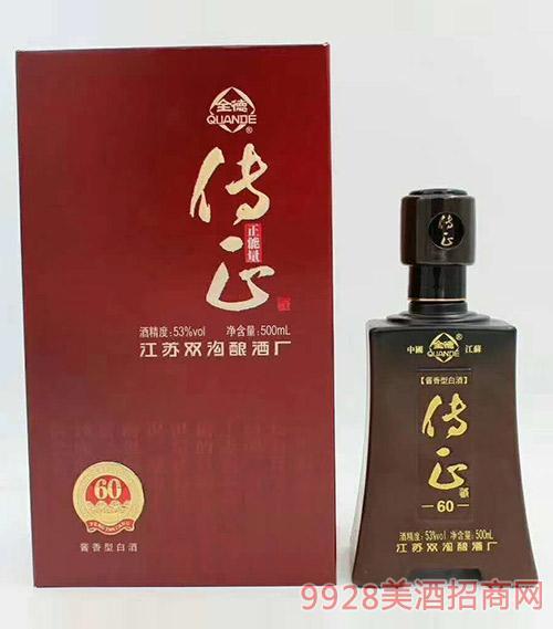 江苏双沟酿酒厂传正酒正能量60-53度500ml