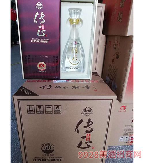 传正酒正能量50-52度500ml