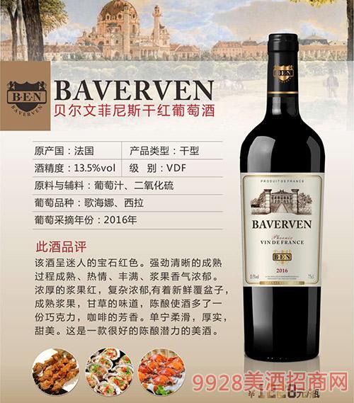 贝尔文菲尼斯干红葡萄酒13.5度750ml