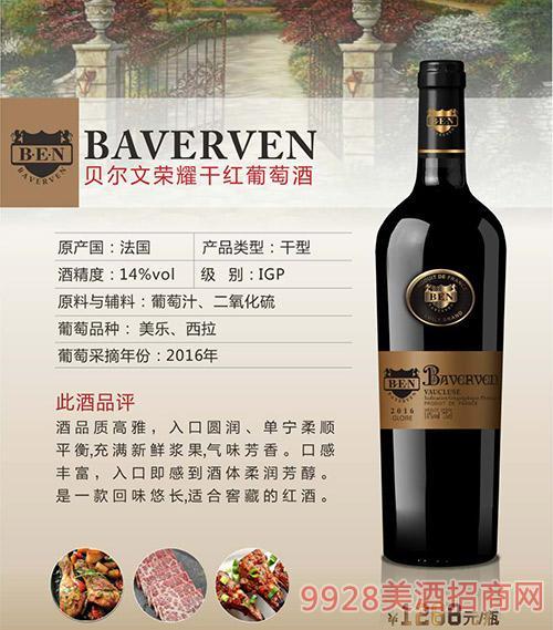 贝尔文荣耀干红葡萄酒14度750ml