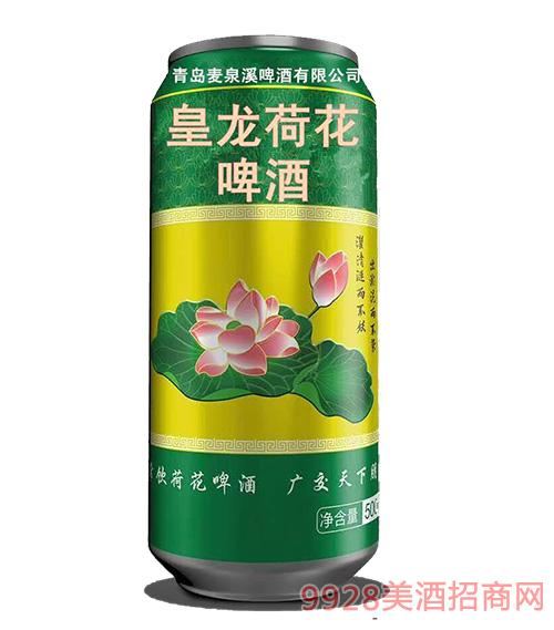 皇龙荷花啤酒罐装500ml