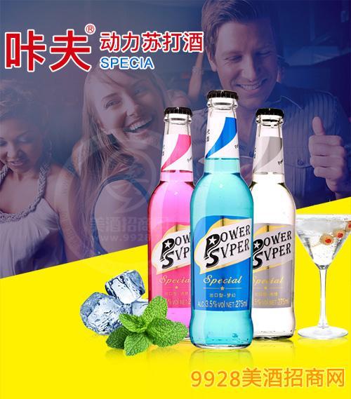 咔夫动力苏打酒系列