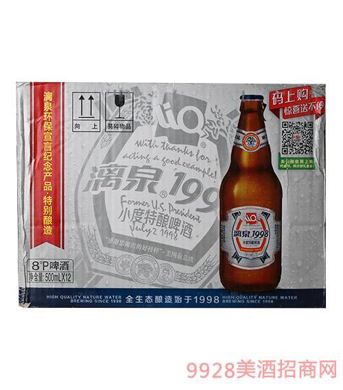 漓泉1998小度特酿啤酒(箱)500ml