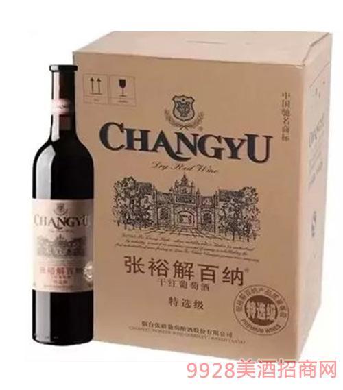 张裕特选级解百纳葡萄酒