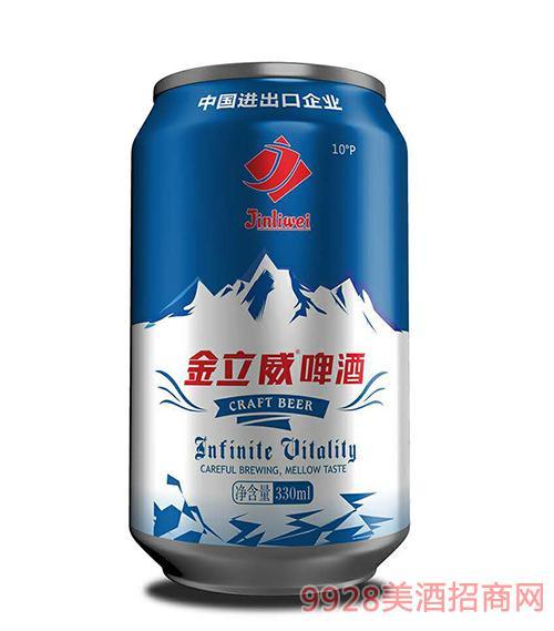 金立威啤酒330ml