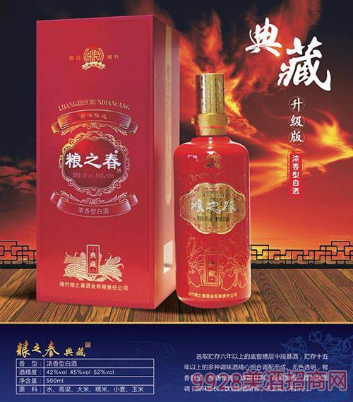粮之春酒典藏升级版500ml