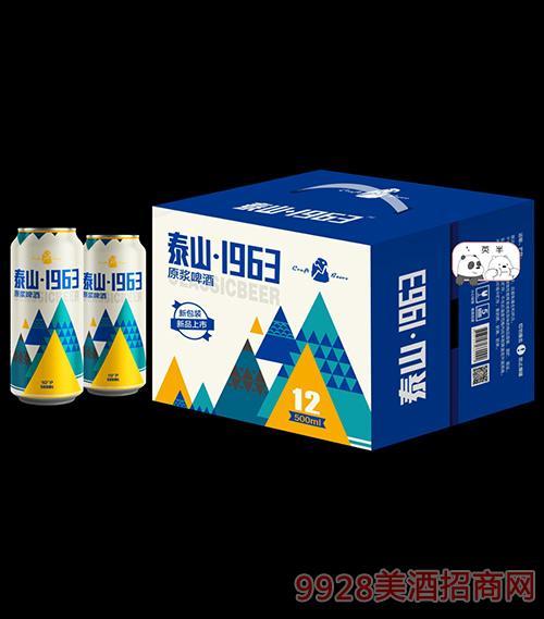泰山·1963原浆啤酒500ml