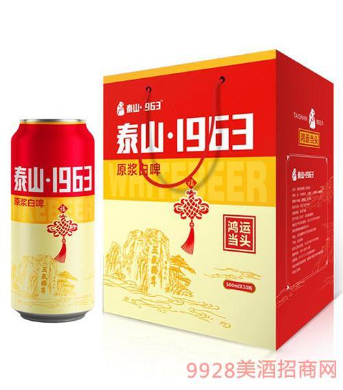 泰山1963原浆啤酒鸿运当头500mlx12