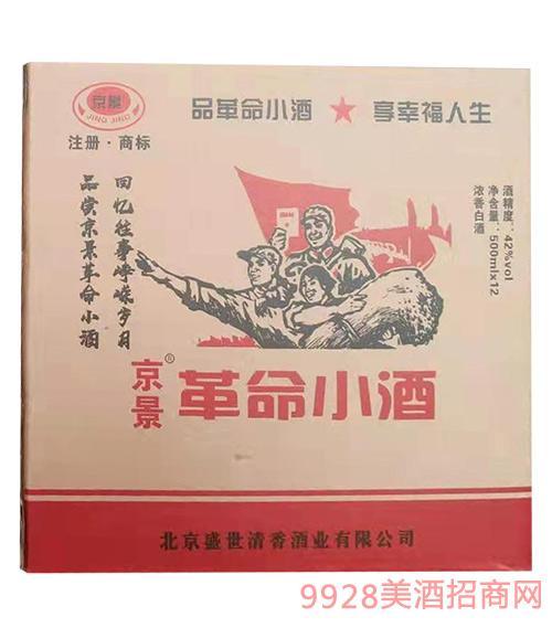 京景革命小酒42度500ml(箱)