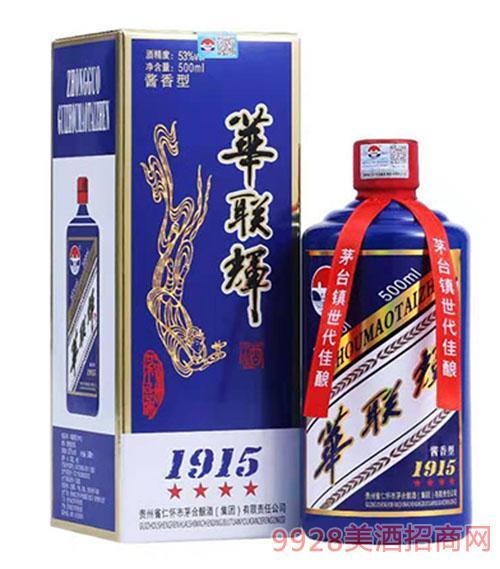华联辉1915酒53度500ml