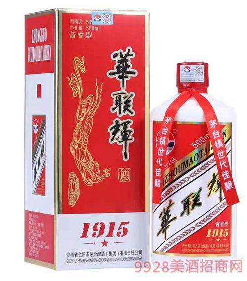 华联辉1915一星酒53度500ml