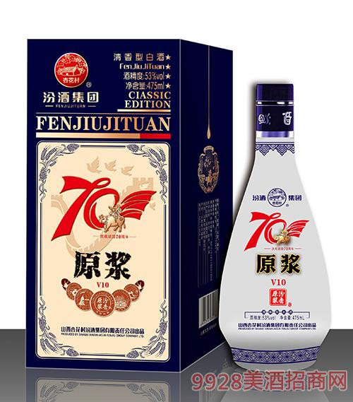 汾酒集团汾杏原浆酒V10 53度475ml