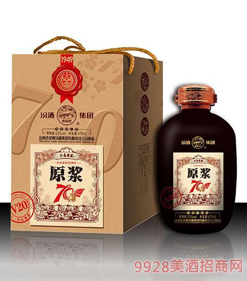 汾酒集团汾杏原浆酒V20 53度475ml