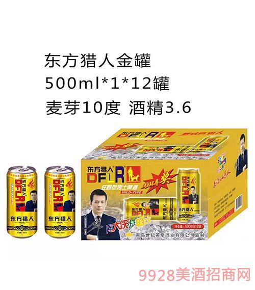 DF020-500ml东方猎人金罐啤酒