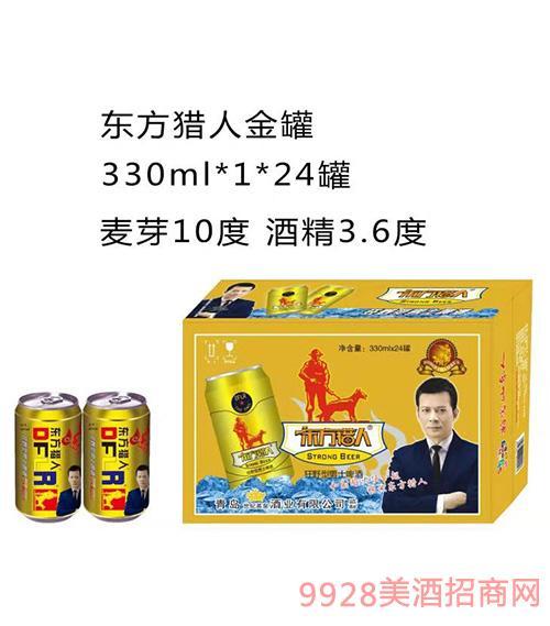 DF017-330ml东方猎人金罐啤酒