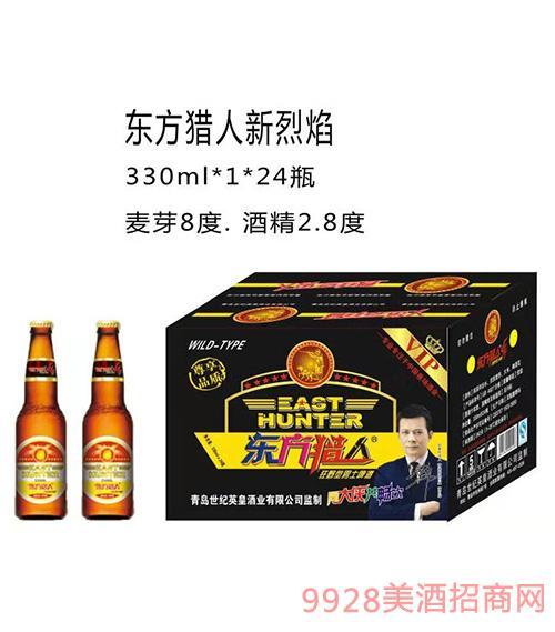 东方猎人新烈焰啤酒330mlX24瓶