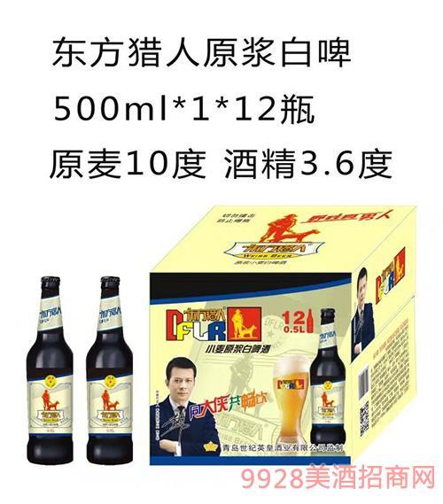 东方猎人原浆白啤500mlX12瓶