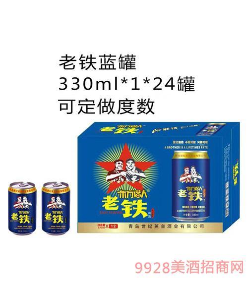 东方猎人老铁啤酒蓝罐330mlx24罐