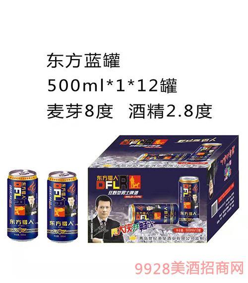 DF018-500ml东方猎人蓝罐啤酒