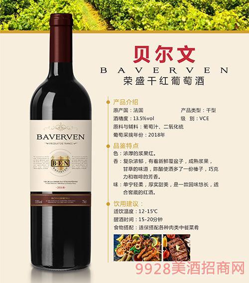 贝尔文荣盛干红葡萄酒13.5度750ml