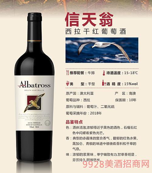 信天翁西拉干红葡萄酒15度750ml