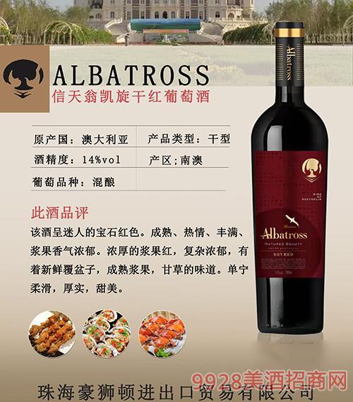 信天翁凯旋干红葡萄酒14度750ml