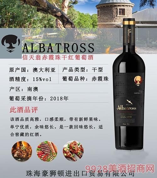 信天翁赤霞珠干红葡萄酒15度750ml