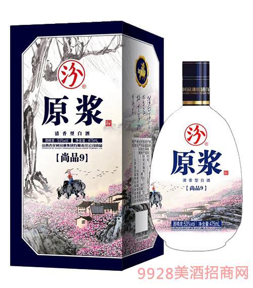 汾酒原浆酒尚品9-53度475ml
