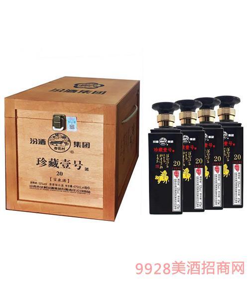 汾酒集团珍藏壹号20木箱53度475ml