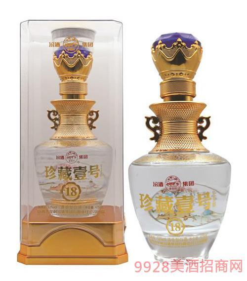 汾酒集团珍藏壹号18-53度475ml