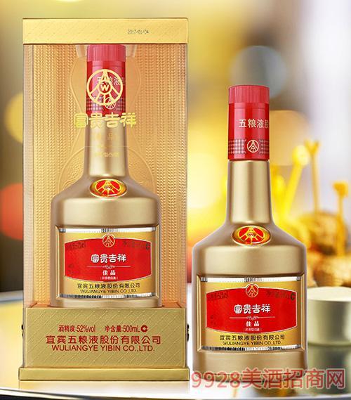 五粮液股份·富贵吉祥酒—佳品52度500ml