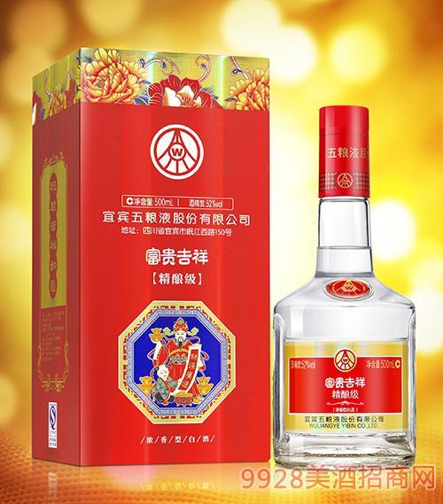 五粮液股份·富贵吉祥酒-精酿级52度500ml