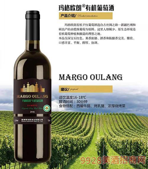 玛格欧朗有机葡萄酒原酒13.5度750ml