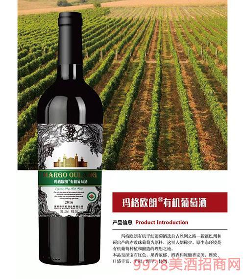 玛格欧朗有机葡萄酒13.5度750ml