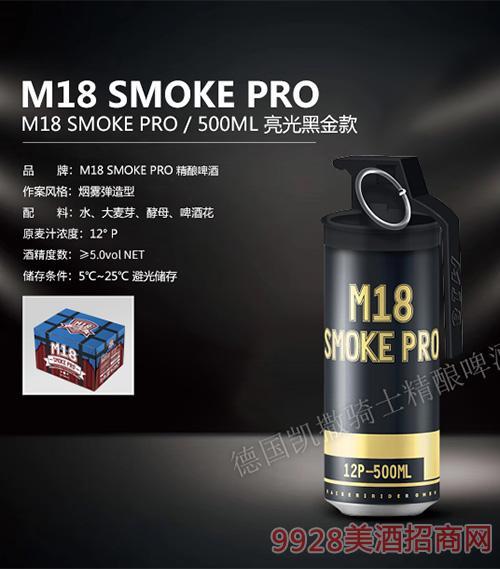 M18 SMOKE PRO精酿啤酒500ml亮光黑金款