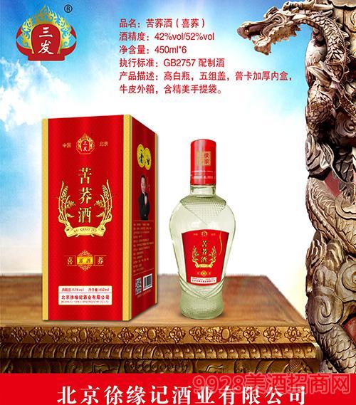 三�l苦�w酒(喜�w)42度52度450mlx6