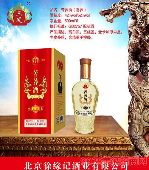 三�l苦�w酒(喜�w)42度52度500mlx6