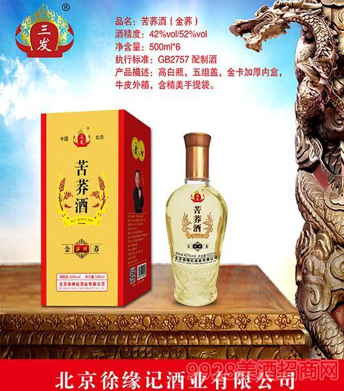 三发苦荞酒(金荞)42度52度500mlx6